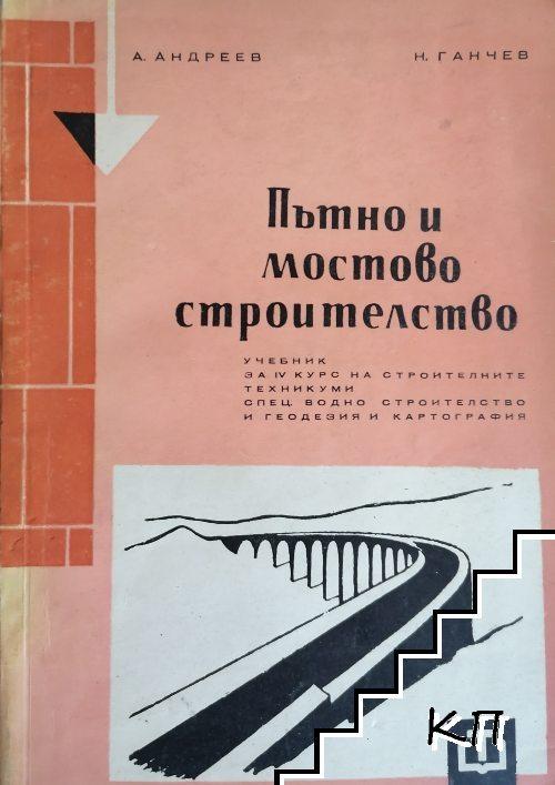 Пътно и мостово строителство