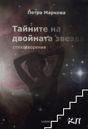 Тайните на двойната звезда