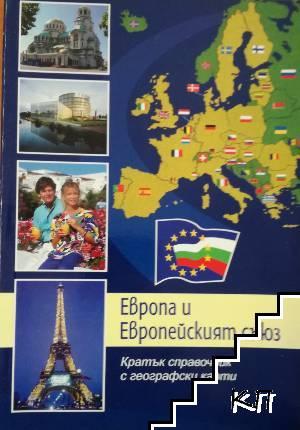 Европа и Европейският съюз