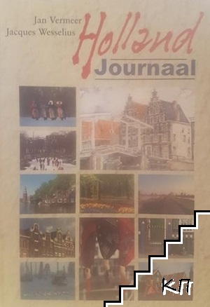 Holland Journaal