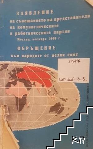 Заявление на съвещанието на представители на комунистическите и работническите партии; Обръщение към народите от целия свят