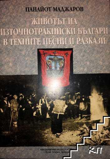Животът на източнотракийските българи в техните песни и разкази