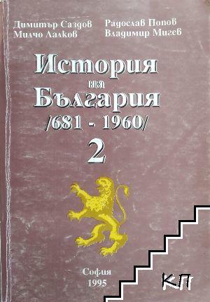 История на България (681-1960). Том 2