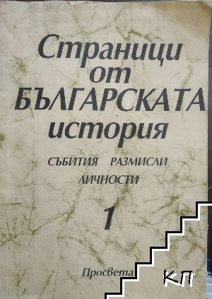 Страници от българската история. Том 1: Събития, размисли, личности