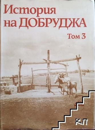 История на Добруджа. Том 3