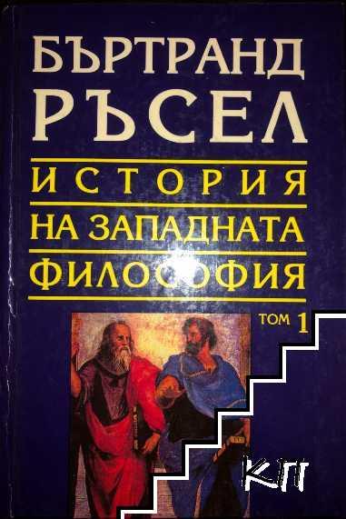 История на западната философия. Том 1-3