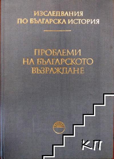 Проблеми на Българското възраждане