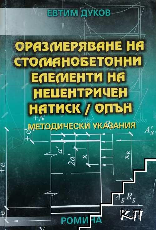 Оразмеряване на стоманобетонни елементи на нецентричен натиск/опън