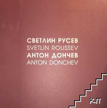 Светлин Русев / Svetlin Roussev; Антон Дончев / Anton Donchev