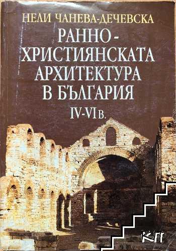 Ранно-християнската архитектура в България IV-VI в.