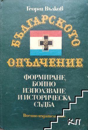 Българското опълчение