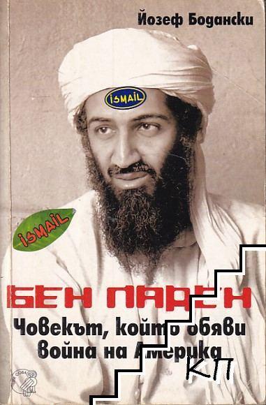 Бен Ладен: Човекът, който обяви война на Америка