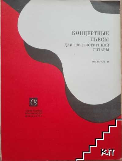 Концертные пьесы для шестиструнной гитары. Вып. 16