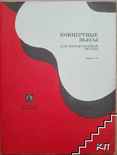 Концертные пьесы для шестиструнной гитары. Вып. 21