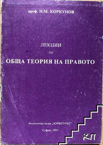 Лекции по обща теория на правото. Част 1