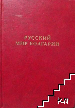 Русский мир Болгарии