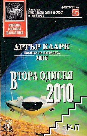 Втората одисея 2010