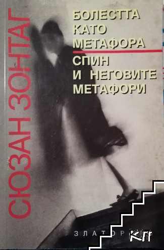 Болестта като метафора; Спин и неговите метафори
