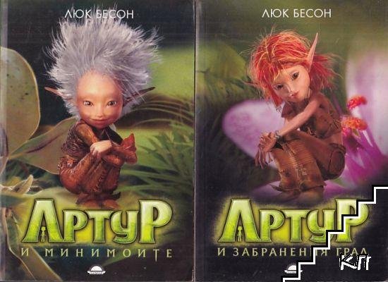 Артур и минимоите / Артур и забранения град