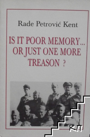 Is it poor memory... or just one more treason?