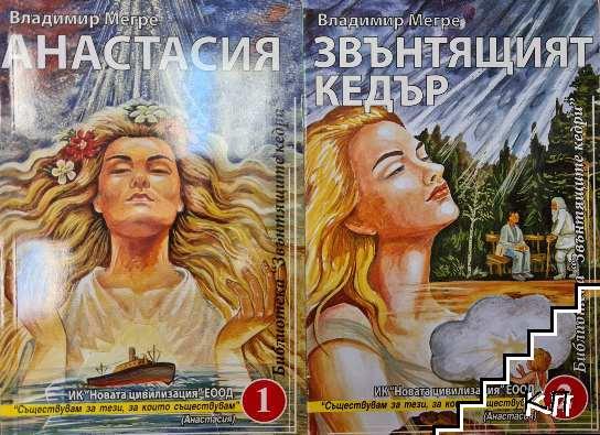 Звънтящите кедри на Русия. Книга 1-2