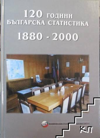 120 години българска статистика 1880-2000