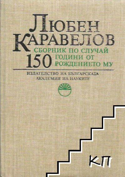 Любен Каравелов. Сборник по случай 150 години от рождението му