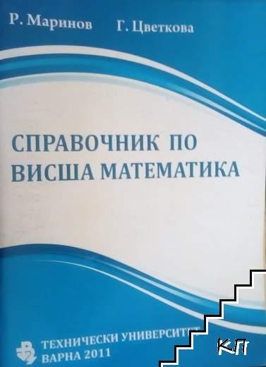 Справочник по висша математика