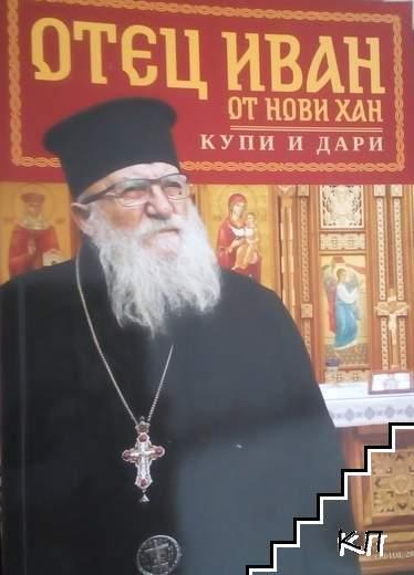 Отец Иван от Нови хан