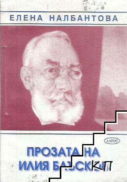 Прозата на Илия Блъсков