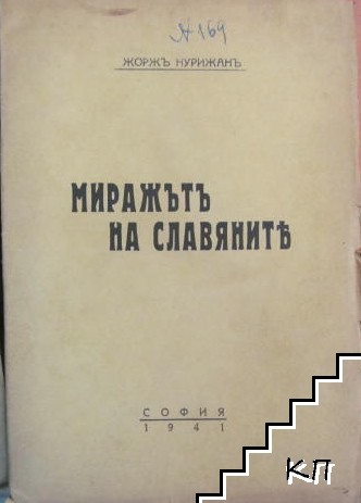 Миражътъ на славяните
