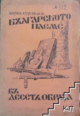 Българското племе въ десетъ образа