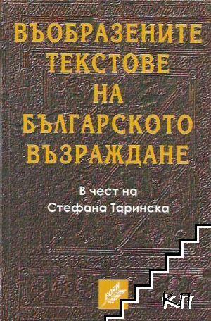 Въобразените текстове на Българското възраждане