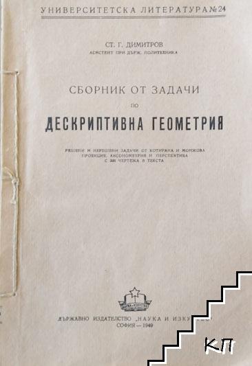 Сборник от задачи по дескриптивна геометрия