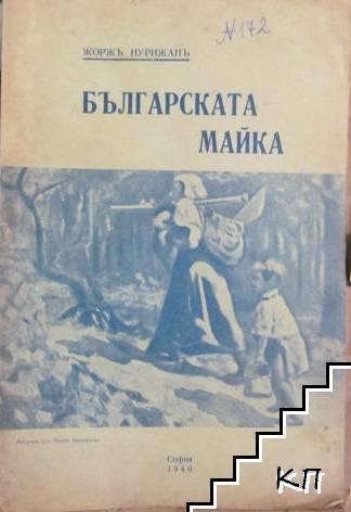 Българската майка