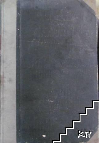 Сборникъ отъ решения на Върховния касационенъ съдъ