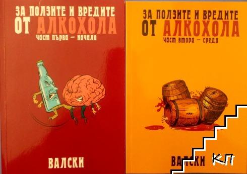 За ползите и вредите от алкохола. Част 1-2