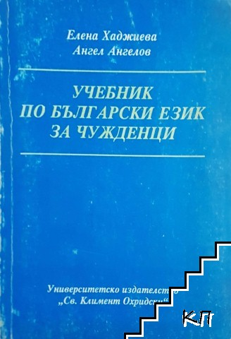 Учебник по български език за чужденци