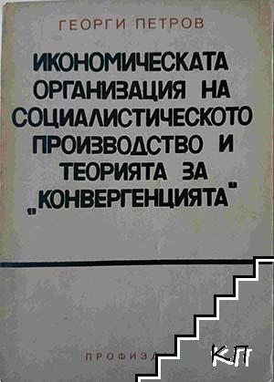 Икономическата организация на социалистическото производство и теорията за конвергенцията