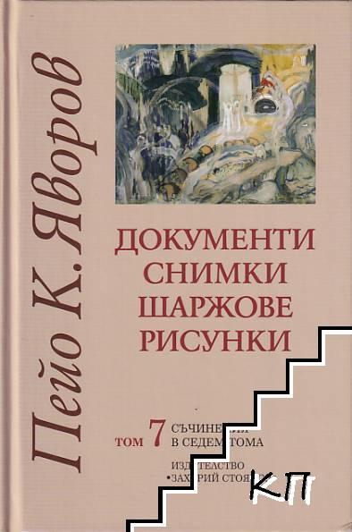 Съчинения в седем тома. Том 7: Документи. Снимки. Шаржове. Рисунки