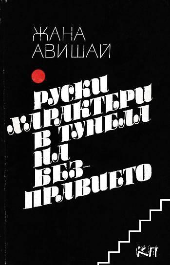 Руски характери в тунела на безправието