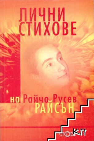 Лични стихове на Райчо Русев-Райсън