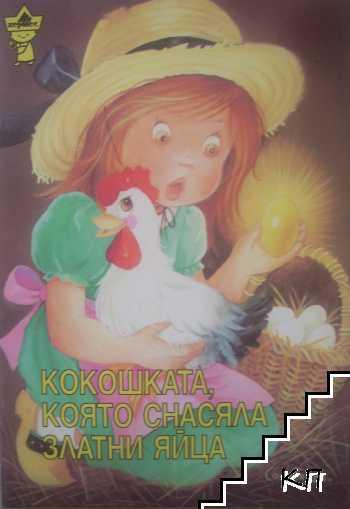 Кокошката, която снасяла златни яйца