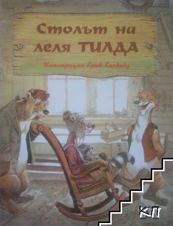 Столът на леля Тилда