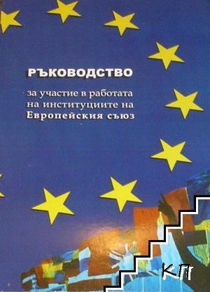 Ръководство за участие в работата на институциите на Европейския съюз