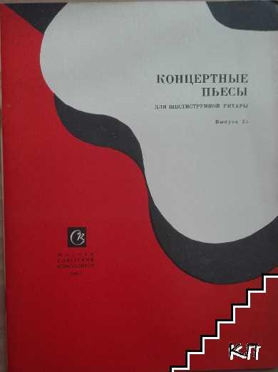 Концертные пьесы для шестиструнной гитары. Вып. 25