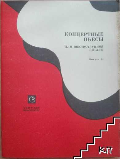 Концертные пьесы для шестиструнной гитары. Вып. 24