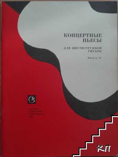 Концертные пьесы для шестиструнной гитары. Вып. 33
