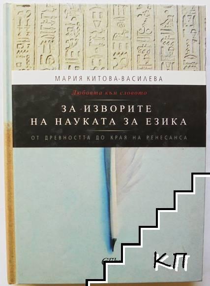 За изворите на науката за езика