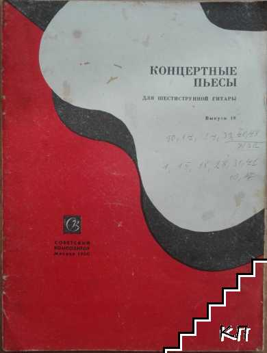 Концертные пьесы для шестиструнной гитары. Вып. 18